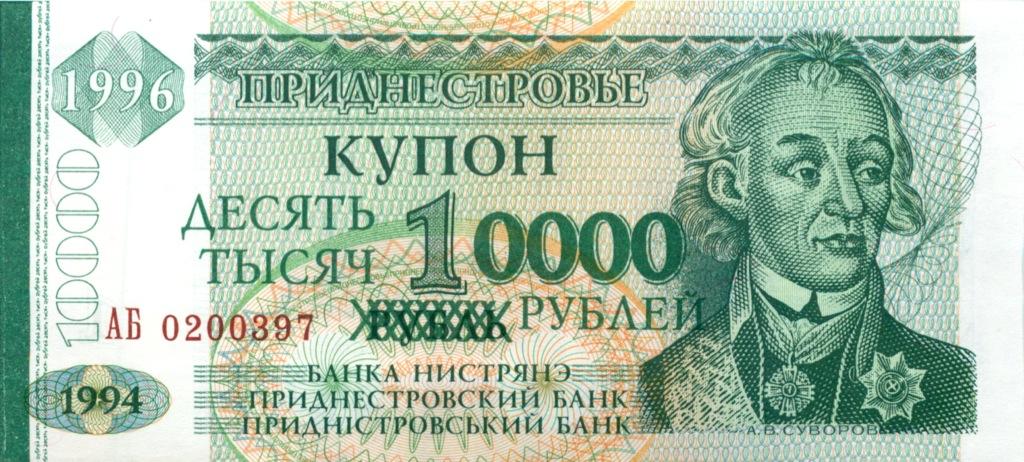1 рубль (Приднестровье, снадпечаткой) 1994 года