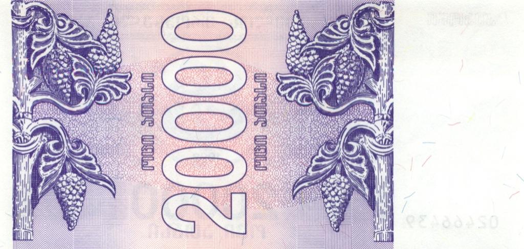 20000 купонов 1993 года (Грузия)
