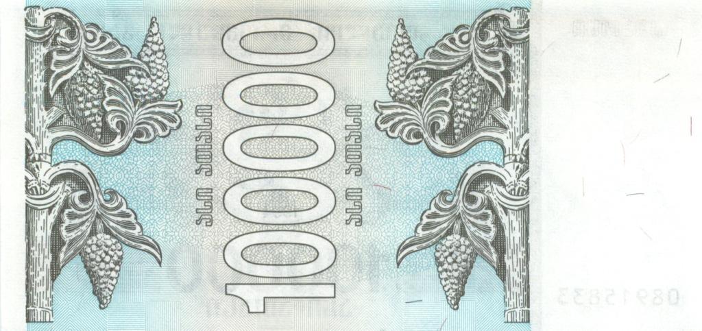 100000 купонов 1994 года (Грузия)