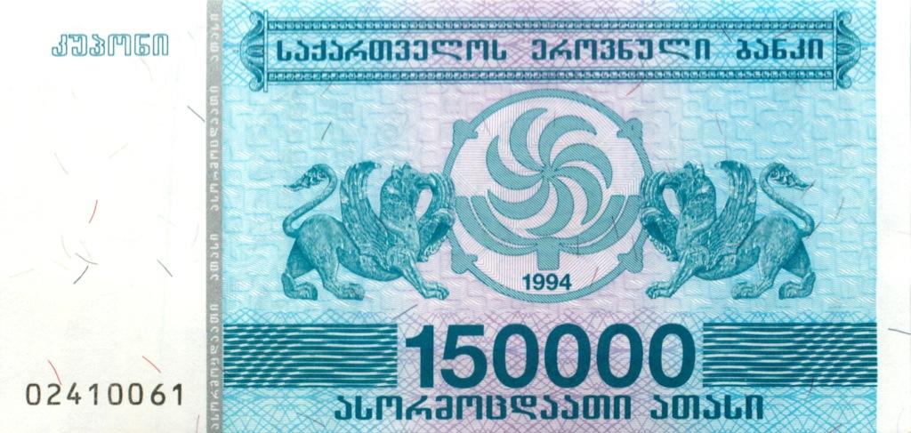 150000 купонов 1994 года (Грузия)