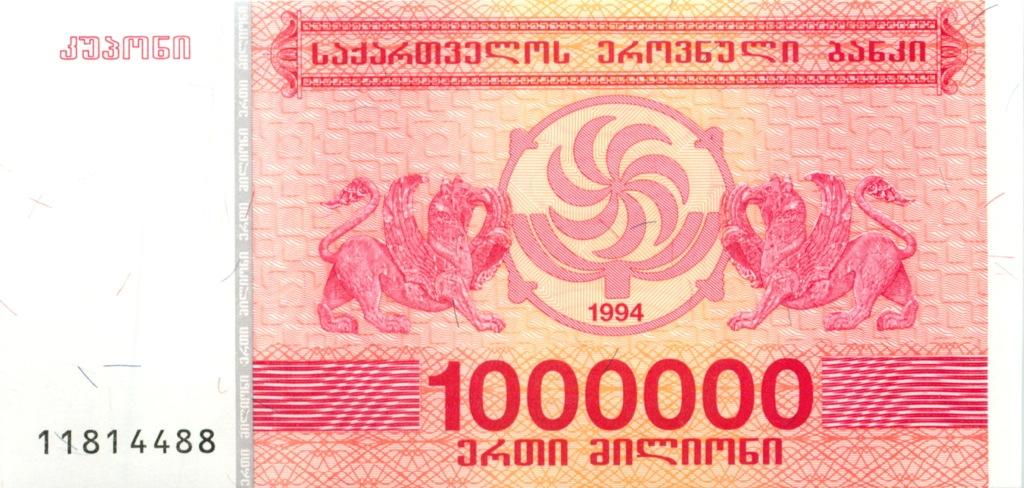 1 миллион купонов 1994 года (Грузия)