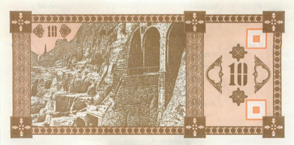 10 купонов (2-й выпуск) 1993 года (Грузия)
