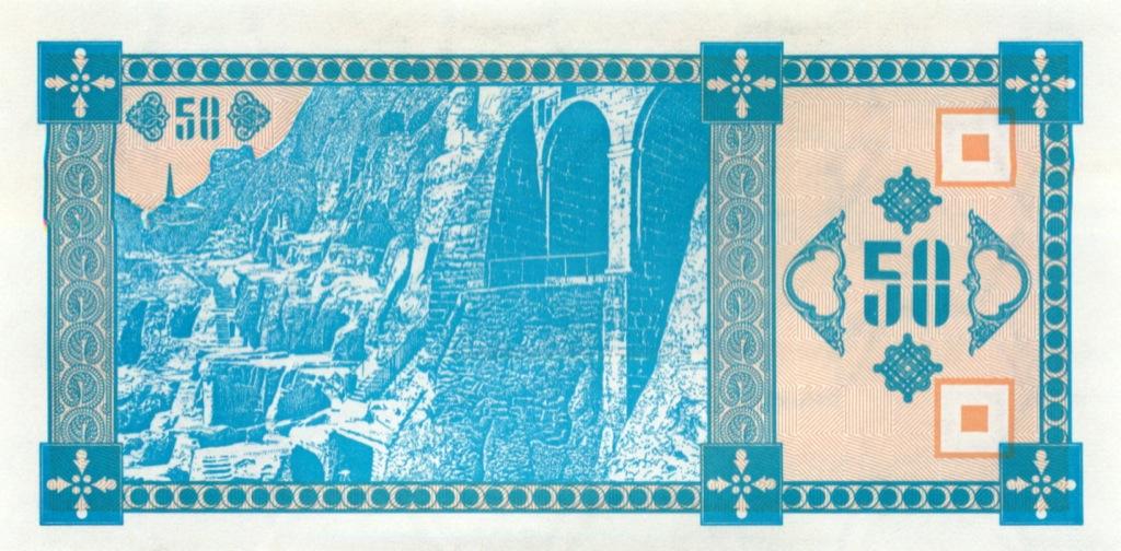 50 купонов (2-й выпуск) 1993 года (Грузия)