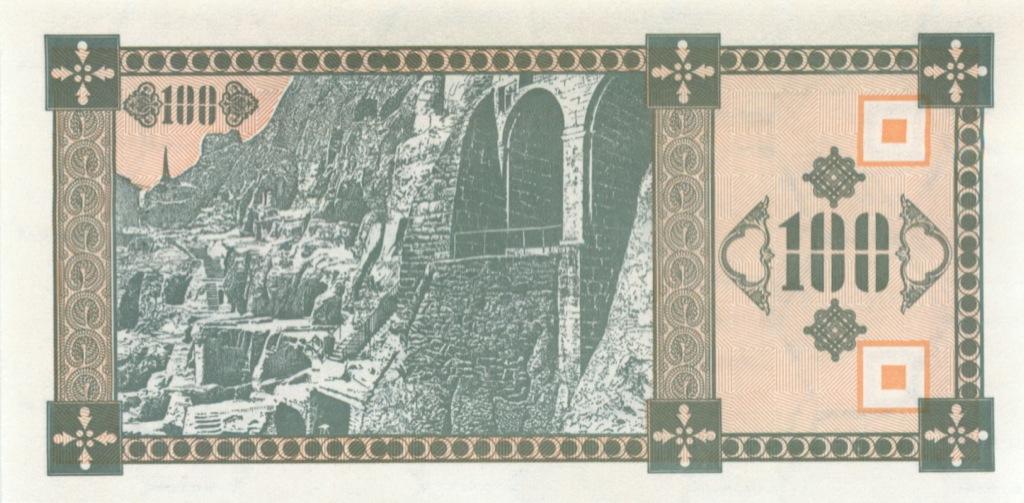 100 купонов (2-й выпуск) 1993 года (Грузия)