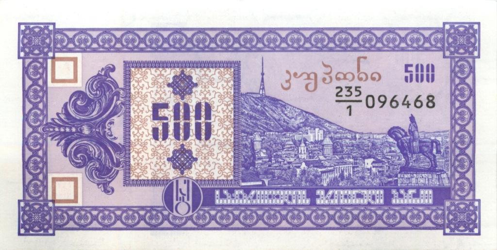 500 купонов (1-й выпуск) 1993 года (Грузия)