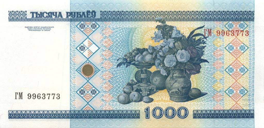 1000 рублей (без защитной металлической полоски, 1-й выпуск) 2000 года (Беларусь)