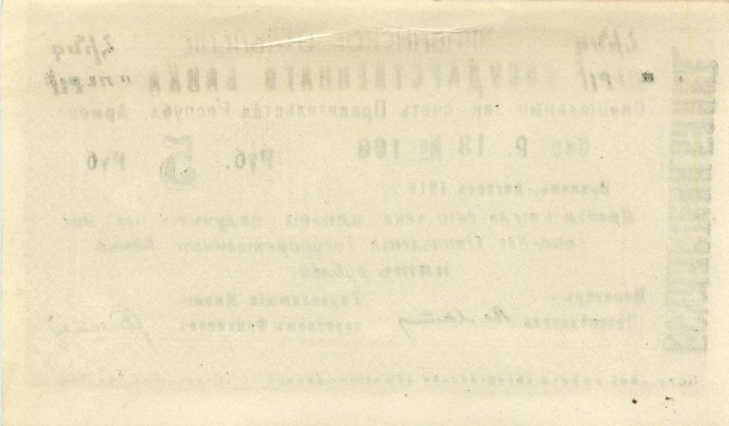 5 рублей (Эриванское отделение) 1919 года (Армения)