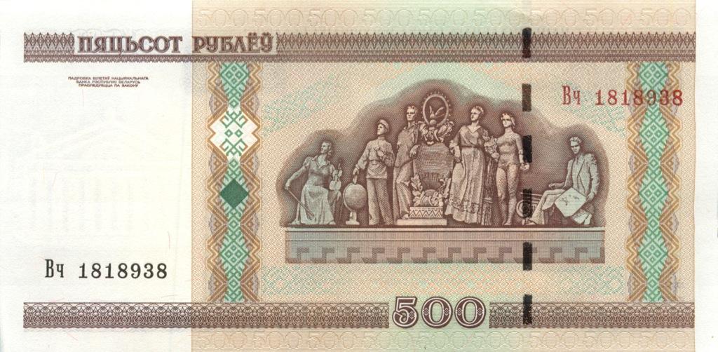 500 рублей (сзащитной металлической полоской, 2-й выпуск) 2000 года (Беларусь)