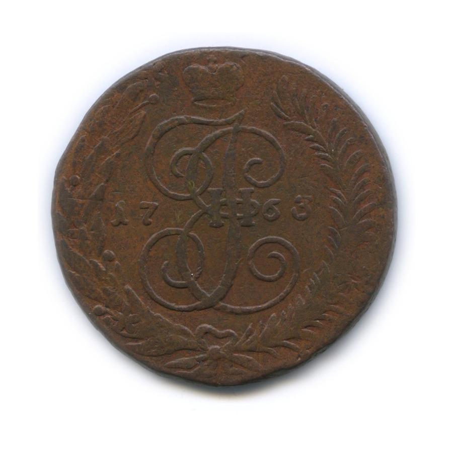 5 копеек 1763 года СПМ (Российская Империя)
