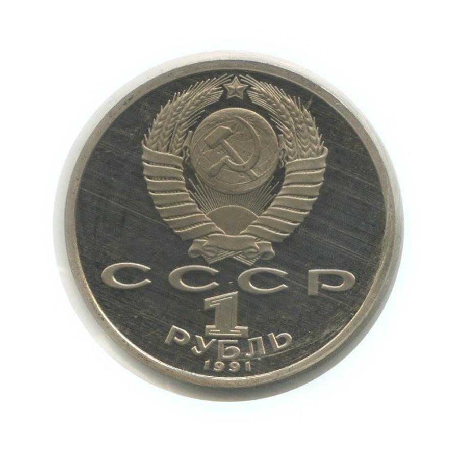 1 рубль — XXV летние Олимпийские Игры, Барселона 1992 - Бег (в запайке) 1991 года (СССР)
