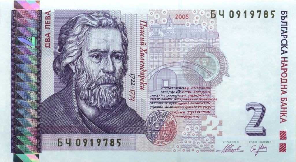 2 лева 2005 года (Болгария)