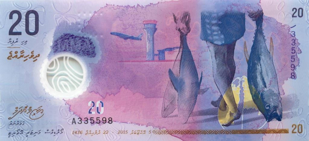 20 руфий (Мальдивы), пластик 2015 года