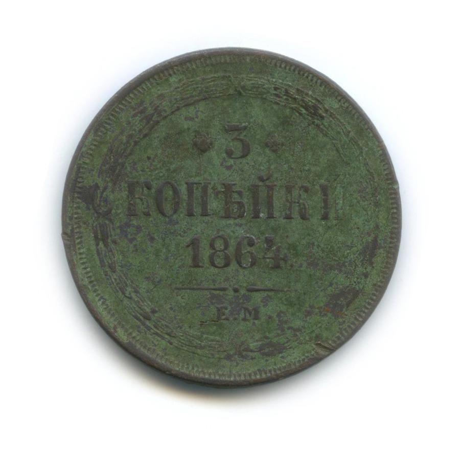 3 копейки 1864 года ЕМ (Российская Империя)