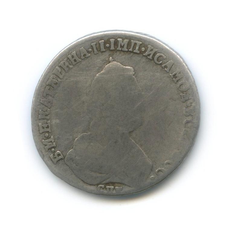 Полуполтинник 1792(?) СПБ (Российская Империя)