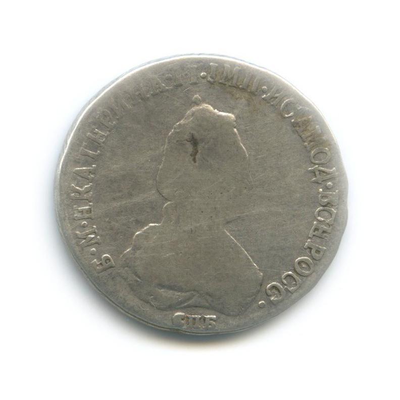 Полуполтинник 1794 года СПБ (Российская Империя)
