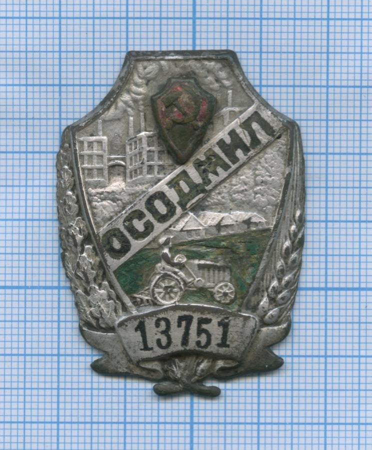 Знак содействия милиции «ОСОДМИЛ» (СССР)