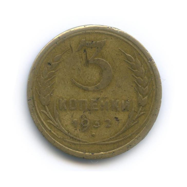 3 копейки 1932 года (СССР)