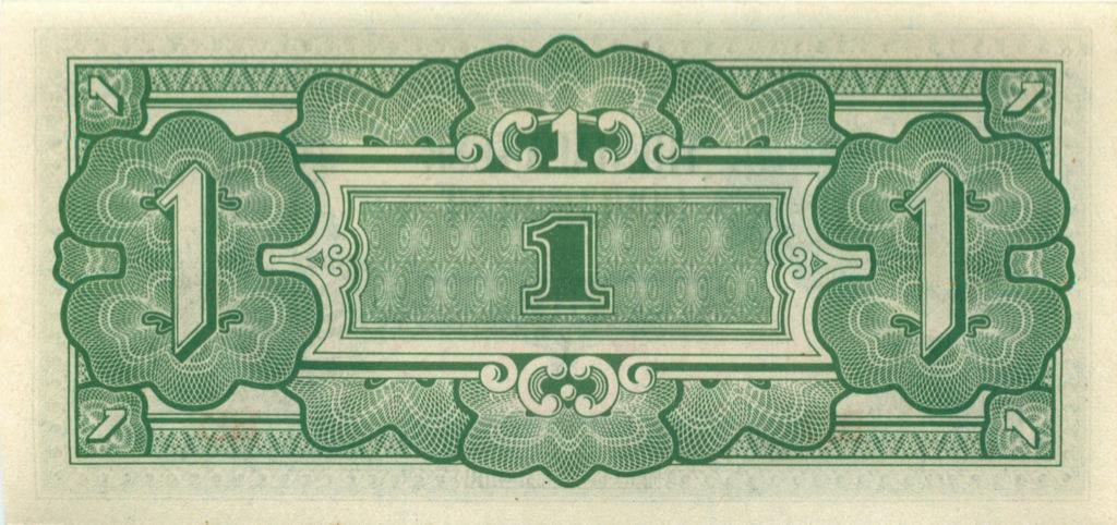 1 рупия (Японская оккупация Бирмы) (Япония)