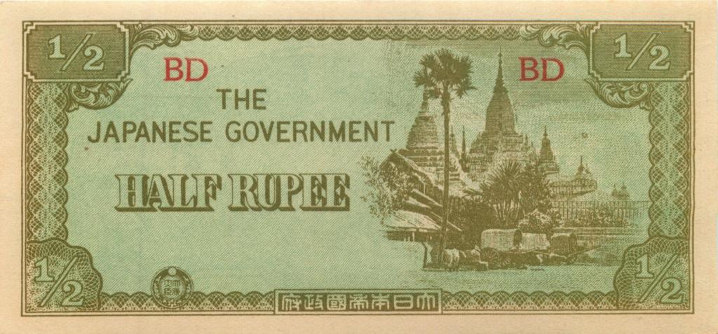 1/2 рупия (Японская оккупация Бирмы) (Япония)