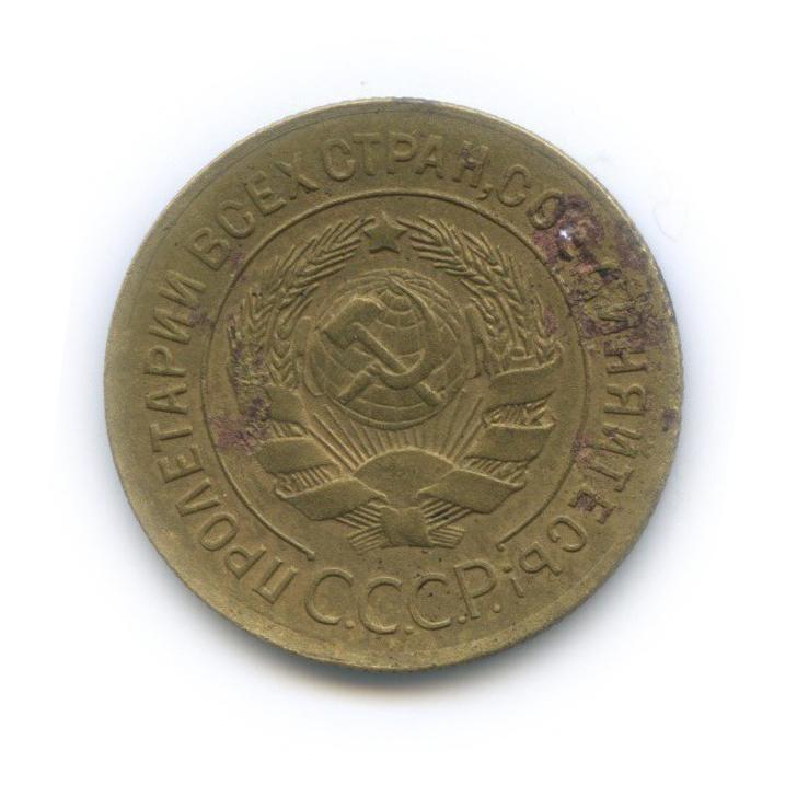 3 копейки 1927 года (СССР)