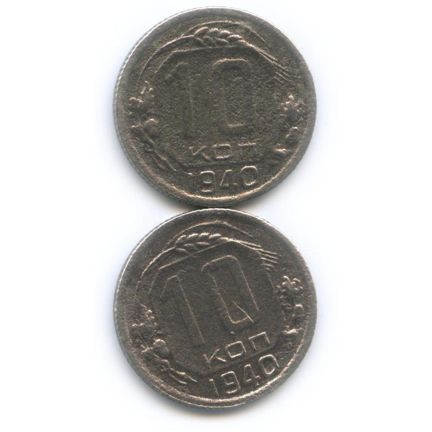 Набор монет 10 копеек 1940 года (СССР)