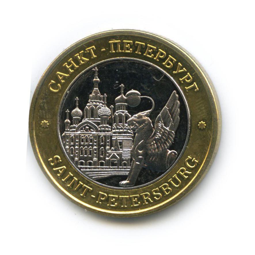 Жетон «Санкт-Петербург» (Россия)