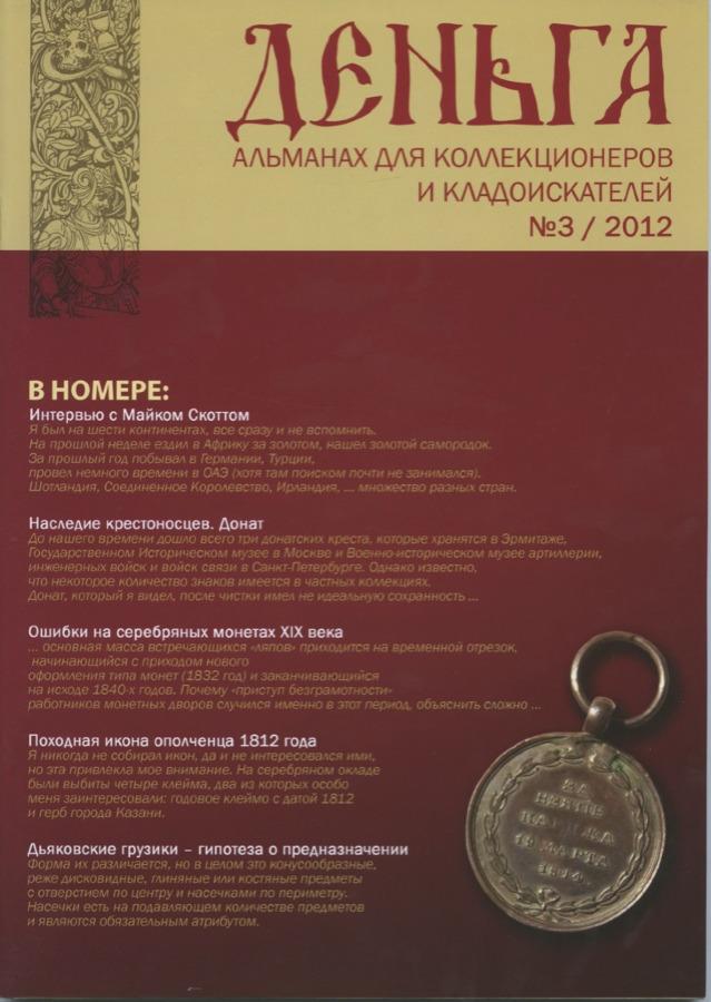 Альманах для коллекционеров икладоискателей «Деньга», №3 июль 2012, 48 стр 2012 года (Россия)