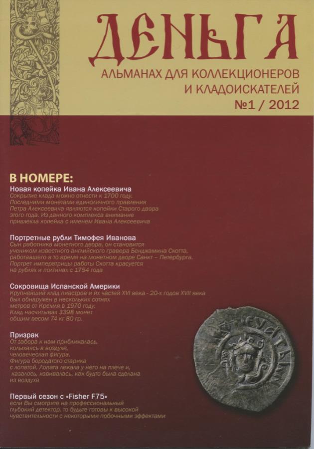 Альманах для коллекционеров икладоискателей «Деньга», №1 2012, 48 стр 2012 года (Россия)