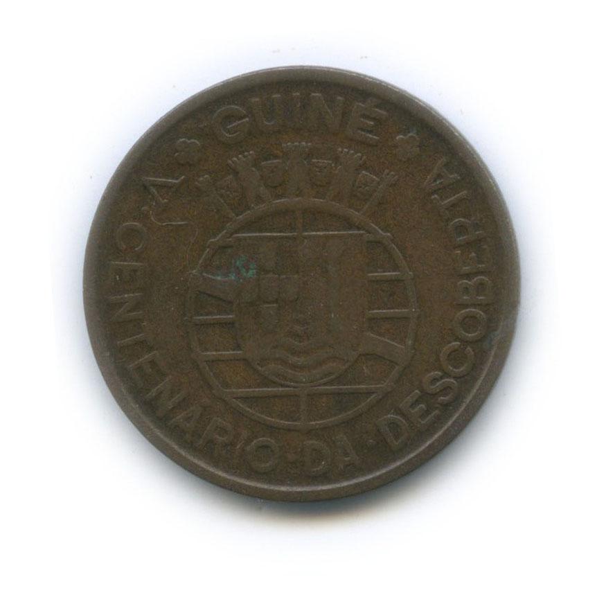 1 эскудо - 500 лет открытия (Португальская Гвинея) 1946 года (Португалия)