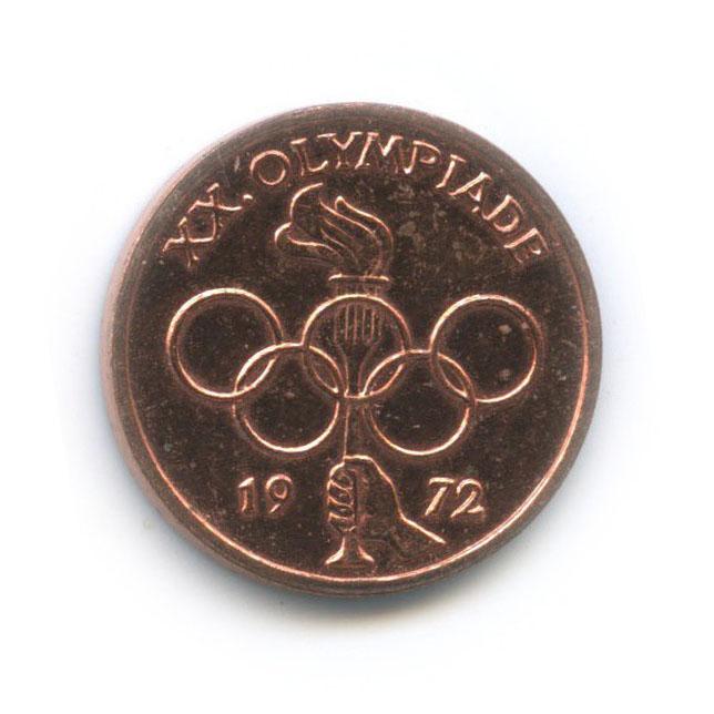 Жетон «XX Летние Олимпийские игры вМюнхене - 1972» 1972 года (Германия)
