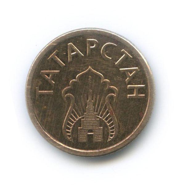 Жетон «1 кгхлеба» (Татарстан) (Россия)