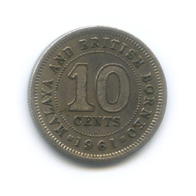 10 центов (Малайя иБританское Борнео) 1961 года