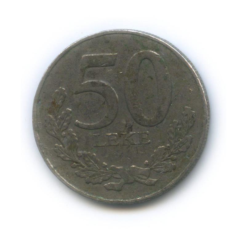 50 леков 1996 года (Албания)