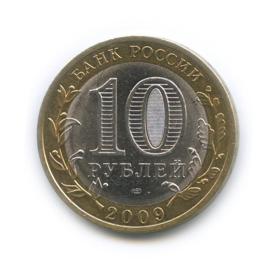 10 рублей — Древние города России - Калуга 2009 года СПМД (Россия)
