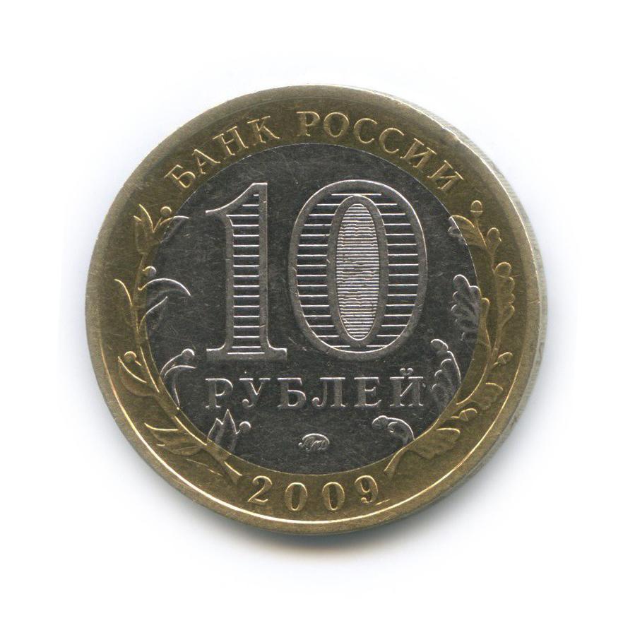 10 рублей — Древние города России - Великий Новгород 2009 года ММД (Россия)