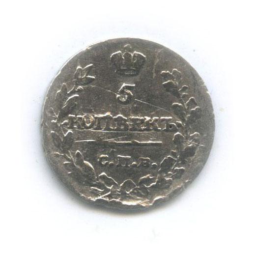 5 копеек 1815 года СПБ (Российская Империя)