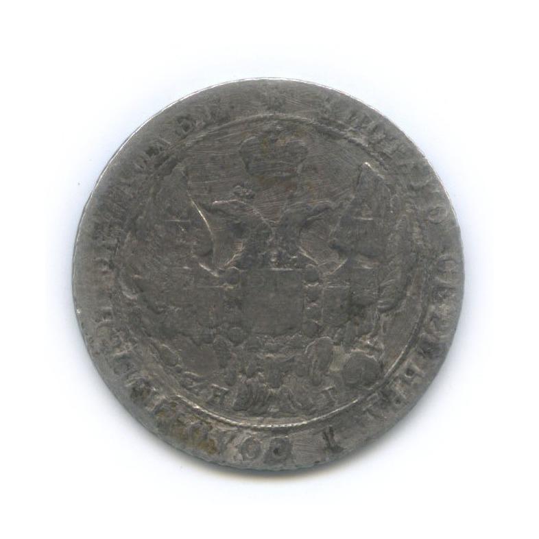 25 копеек 1837 года СПБ НГ (Российская Империя)