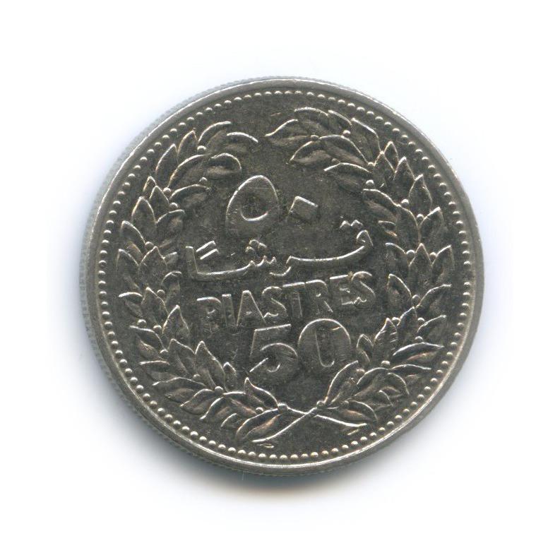 50 пиастров 1971 года (Ливан)