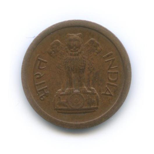1 новый пайс 1961 года ♦ (Индия)