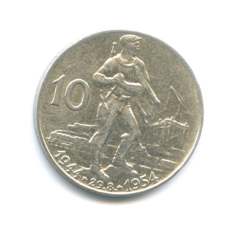 10 крон — 10 лет Словацкому восстанию 1954 года (Чехословакия)