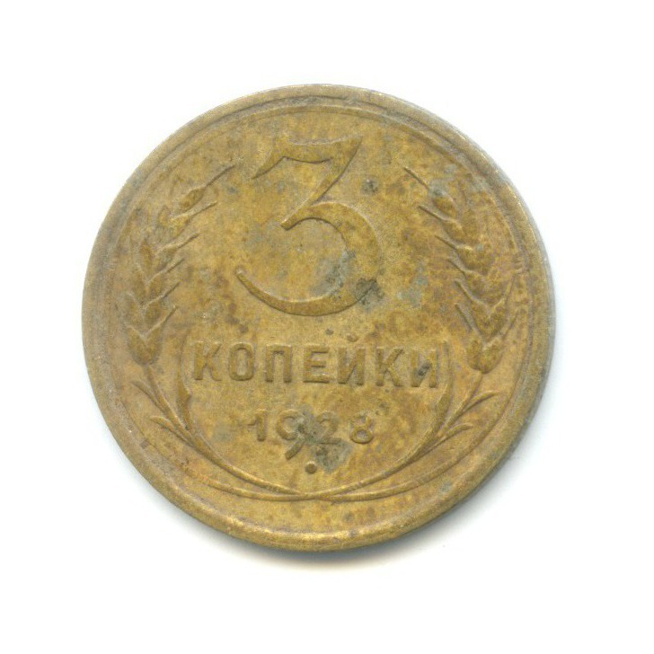 3 копейки 1928 года (СССР)