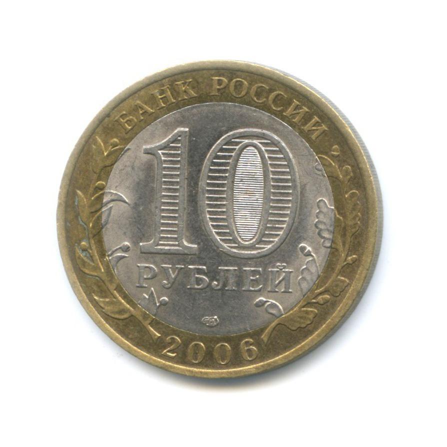 10 рублей — Древние города России - Торжок 2006 года СПМД (Россия)