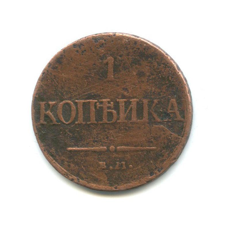 1 копейка 1831 года ЕМ ФХ (Российская Империя)