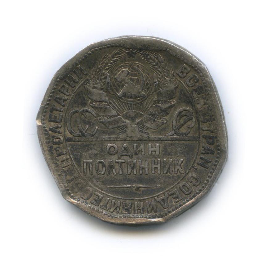 50 копеек (деформирована) 1924 года (СССР)