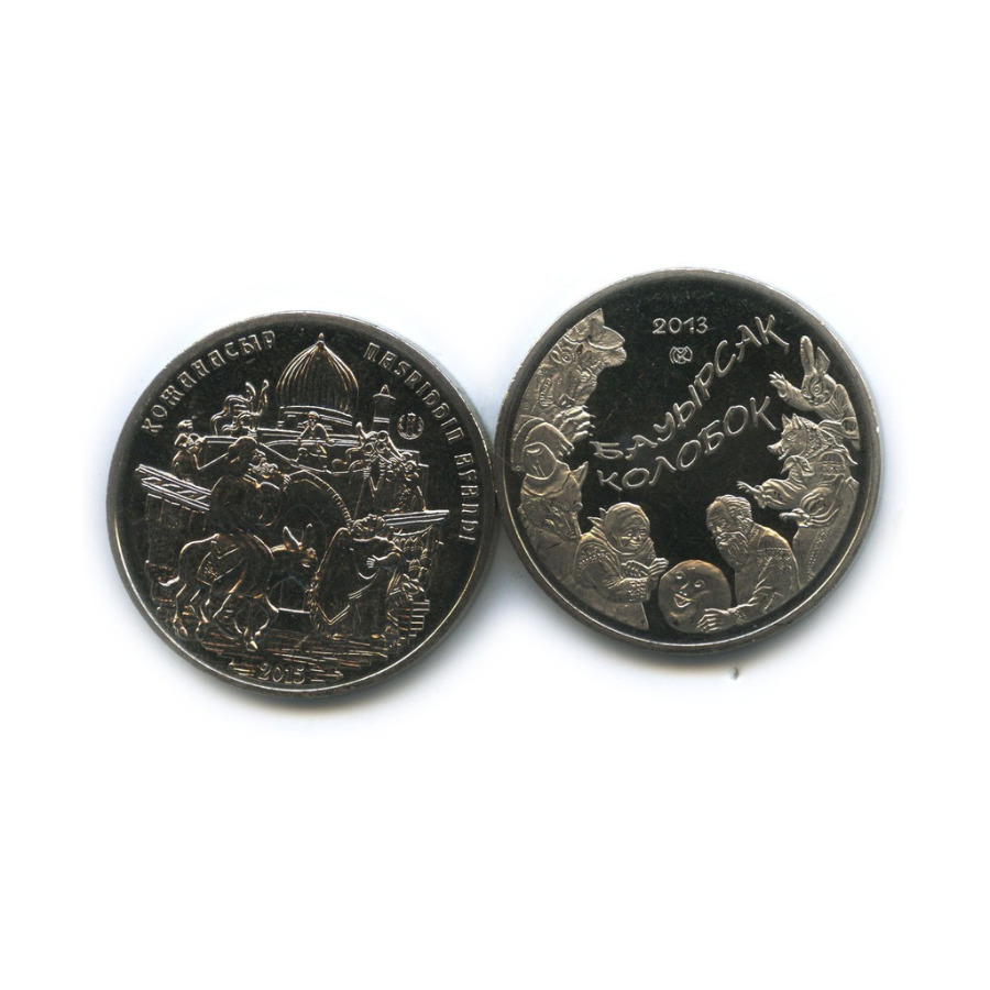 Набор юбилейных монет 50 тенге 2013, 2015 (Казахстан)
