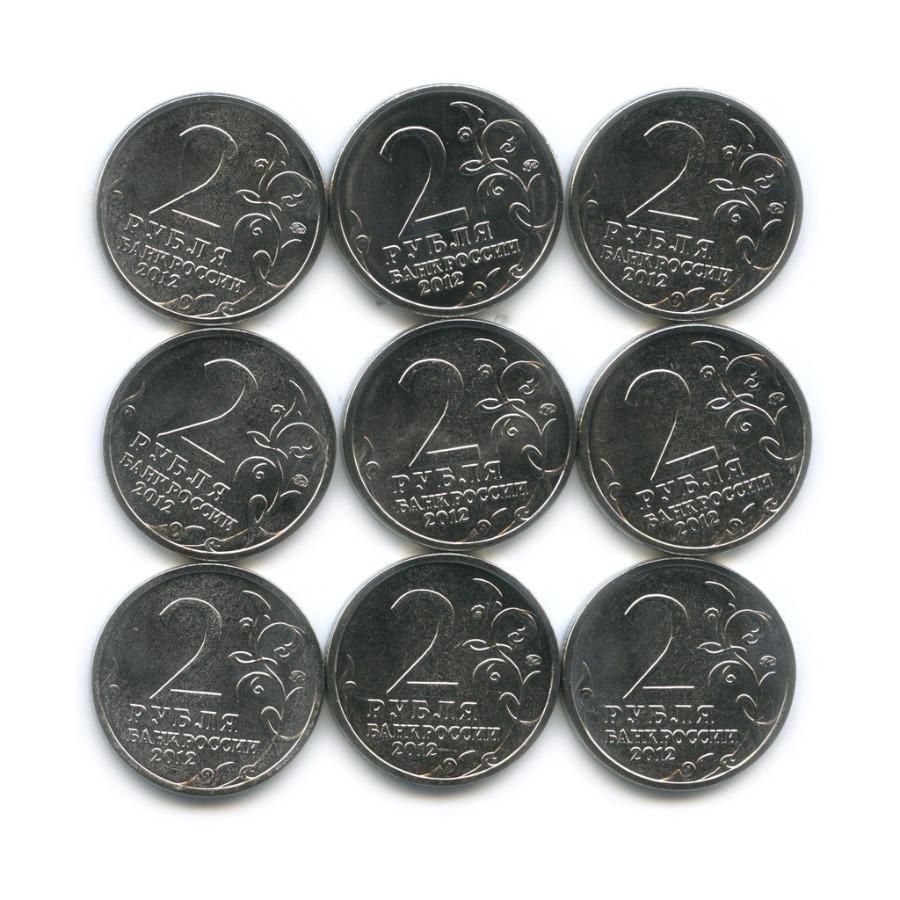 Набор монет 2 рубля — Отечественная война 1812 года 2012 года (Россия)