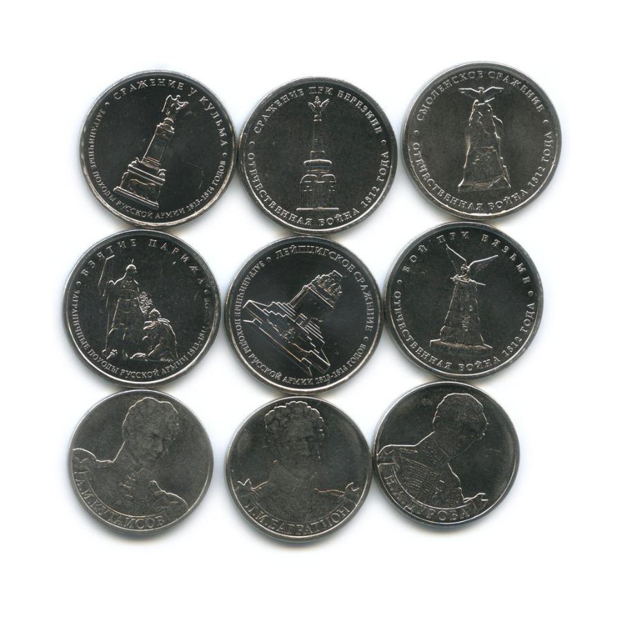 Набор монет — Отечественная война 1812 года 2012 года (Россия)