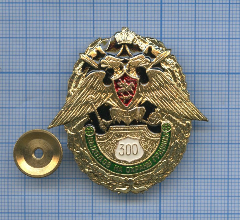 Знак «300 выходов наохрану границы» (Россия)