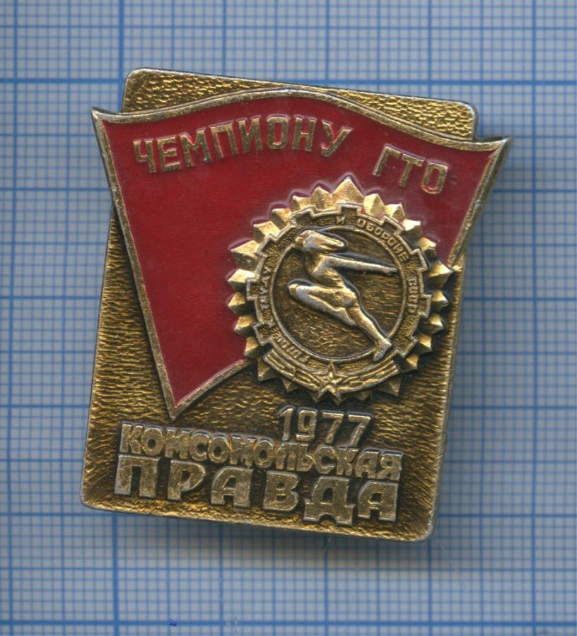 Знак «Чемпионат ГТО - Комсомольска правда» 1977 года (СССР)