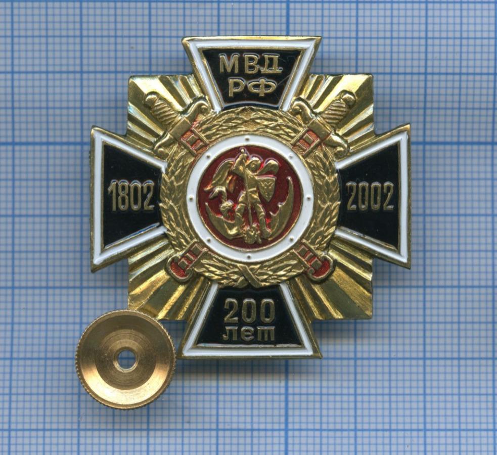 Знак «200 лет МВД РФ» 2002 года (Россия)